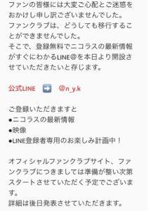 公式Lineお知らせ